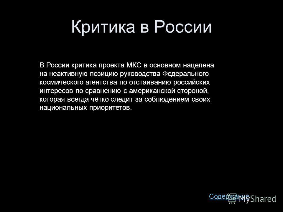 Критика в России В России критика проекта МКС в основном нацелена на неактивную позицию руководства Федерального космического агентства по отстаиванию российских интересов по сравнению с американской стороной, которая всегда чётко следит за соблюдени