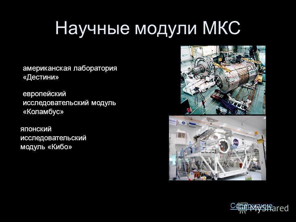 Научные модули МКС американская лаборатория «Дестини» европейский исследовательский модуль «Коламбус» японский исследовательский модуль «Кибо» Содержание