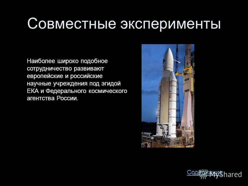 Совместные эксперименты Наиболее широко подобное сотрудничество развивают европейские и российские научные учреждения под эгидой ЕКА и Федерального космического агентства России. Содержание