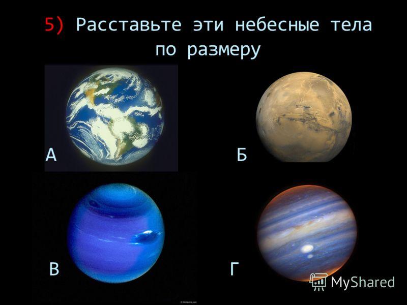 5) Расставьте эти небесные тела по размеру А Б В Г