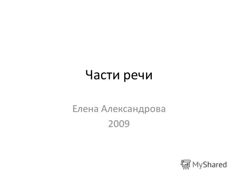 Части речи Елена Александрова 2009