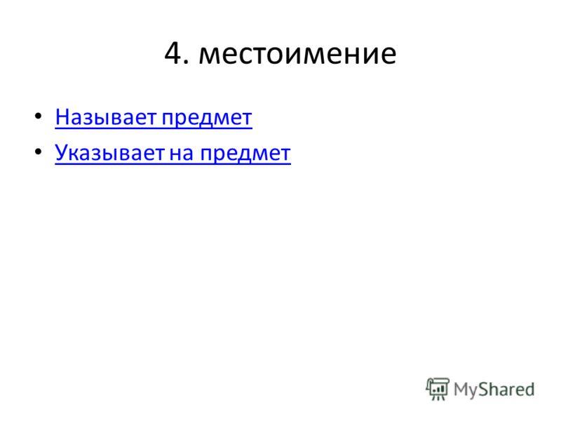 4. местоимение Называет предмет Указывает на предмет