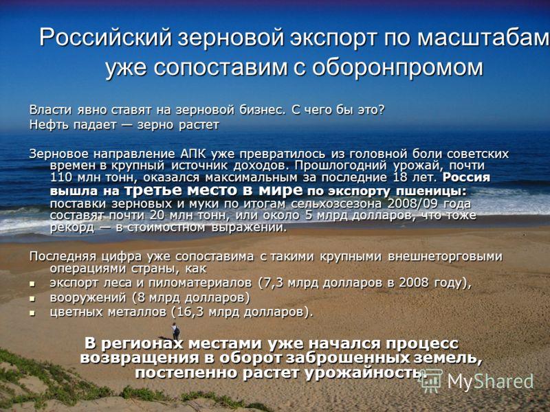 Российский зерновой экспорт по масштабам уже сопоставим с оборонпромом Власти явно ставят на зерновой бизнес. С чего бы это? Нефть падает зерно растет Зерновое направление АПК уже превратилось из головной боли советских времен в крупный источник дохо