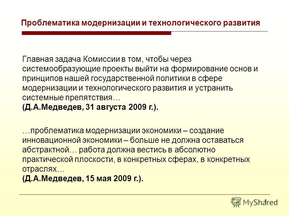 Инфраструктурные проекты в инновационной сфере 1 июня 2010 года Комиссия при Президенте Российской Федерации по модернизации и технологическому развитию экономики России Аналитический центр при Правительстве Российской Федерации