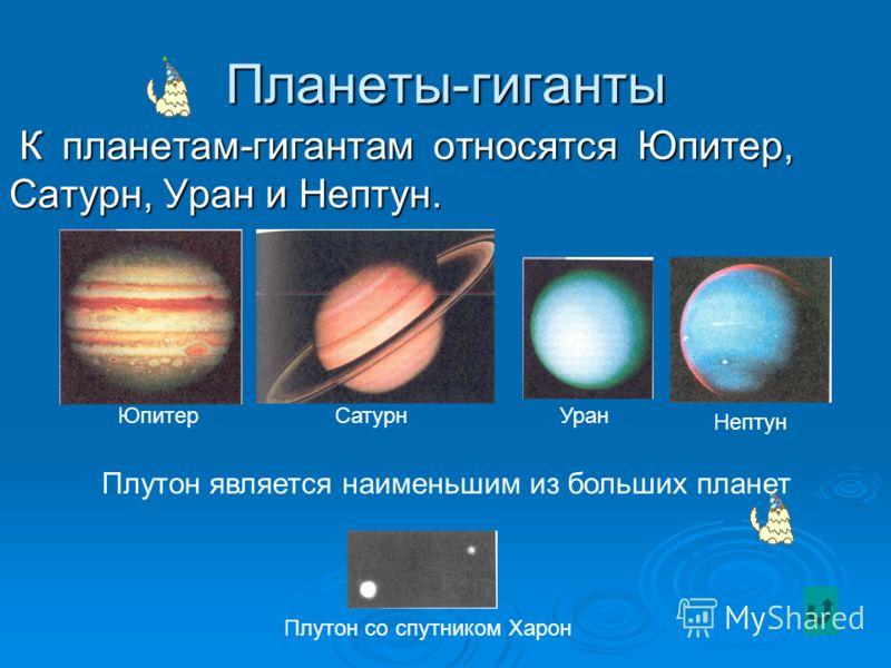 Марс – бог войны (красная планета) Диаметр 6794 км Диаметр 6794 км Масса 6,42 · 10²³ кг Масса 6,42 · 10²³ кг Плотность 3930 кг/м³ Плотность 3930 кг/м³ Период вращения 24ч 37 мин Период вращения 24ч 37 мин Среднее расстояние от Солнца 1.52 а.е. Средне