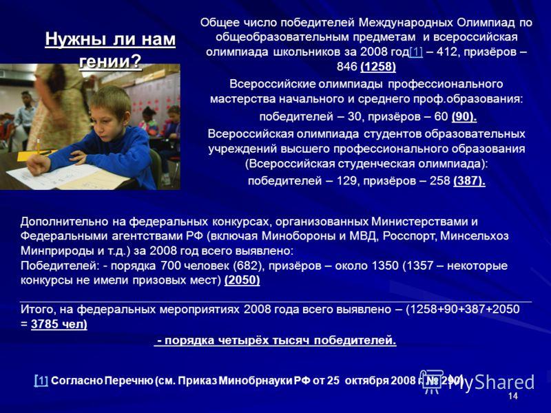 14 Общее число победителей Международных Олимпиад по общеобразовательным предметам и всероссийская олимпиада школьников за 2008 год[1] – 412, призёров – 846 (1258)[1] Всероссийские олимпиады профессионального мастерства начального и среднего проф.обр