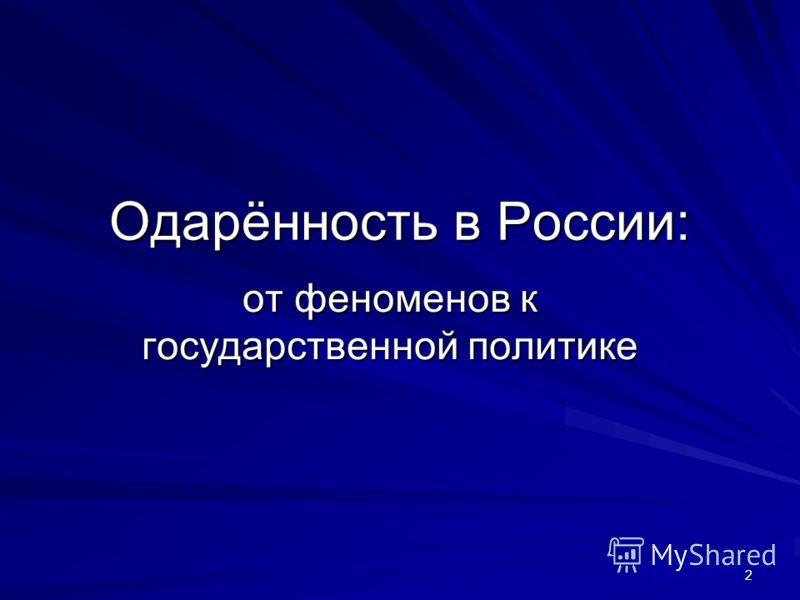 2 Одарённость в России: от феноменов к государственной политике