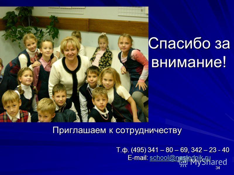 34 Спасибо за внимание! Приглашаем к сотрудничеству Т.ф. (495) 341 – 80 – 69, 342 – 23 - 40 Т.ф. (495) 341 – 80 – 69, 342 – 23 - 40 E-mail: school@naslednik.ru E-mail: school@naslednik.ruschool@naslednik.ru