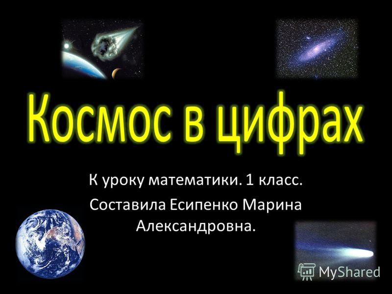 К уроку математики. 1 класс. Составила Есипенко Марина Александровна.