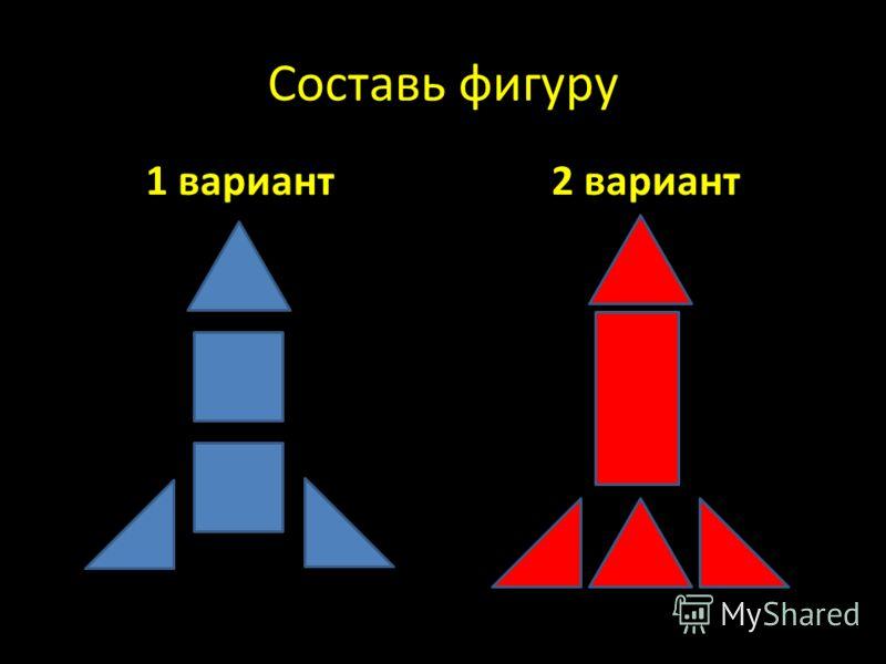 Составь фигуру 1 вариант2 вариант