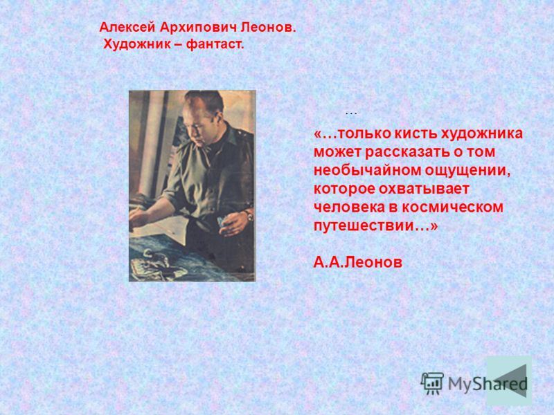 Алексей архипович презентация