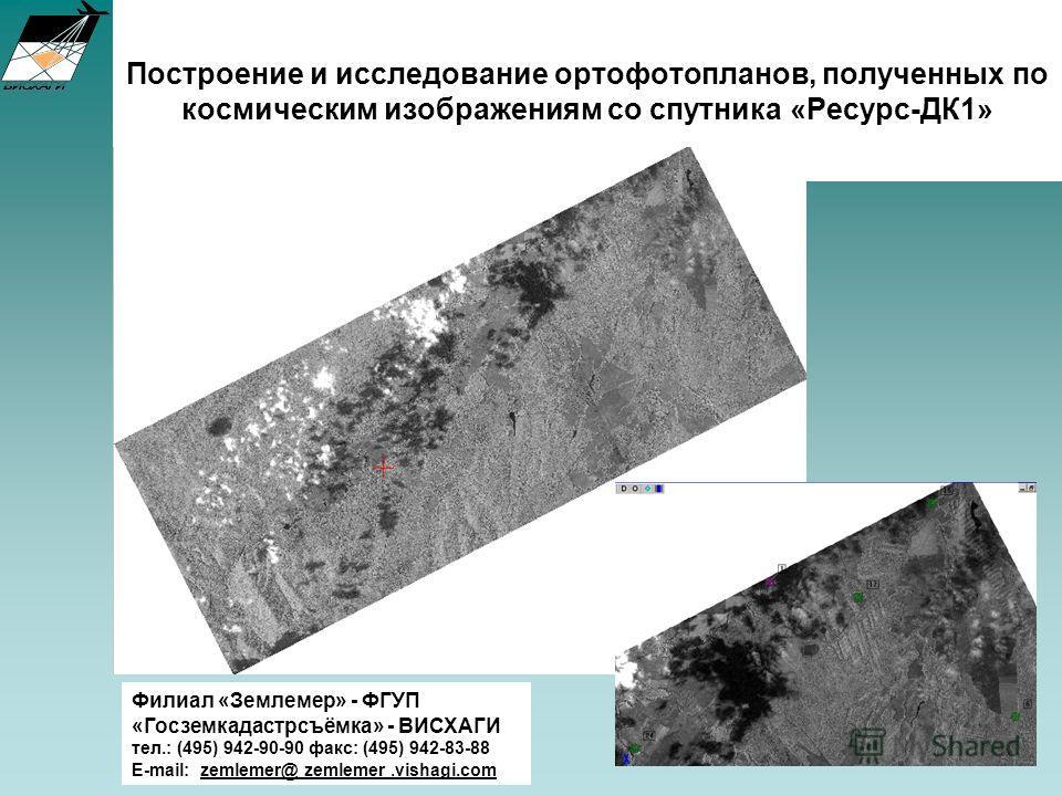Построение и исследование ортофотопланов, полученных по космическим изображениям со спутника «Ресурс-ДК1» Филиал «Землемер» - ФГУП «Госземкадастрсъёмка» - ВИСХАГИ тел.: (495) 942-90-90 факс: (495) 942-83-88 E-mail: zemlemer@ zemlemer.vishagi.com