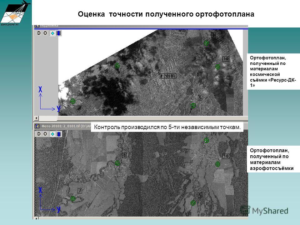 Оценка точности полученного ортофотоплана Контроль производился по 5-ти независимым точкам. Ортофотоплан, полученный по материалам космической съёмки «Ресурс-ДК- 1» Ортофотоплан, полученный по материалам аэрофотосъёмки