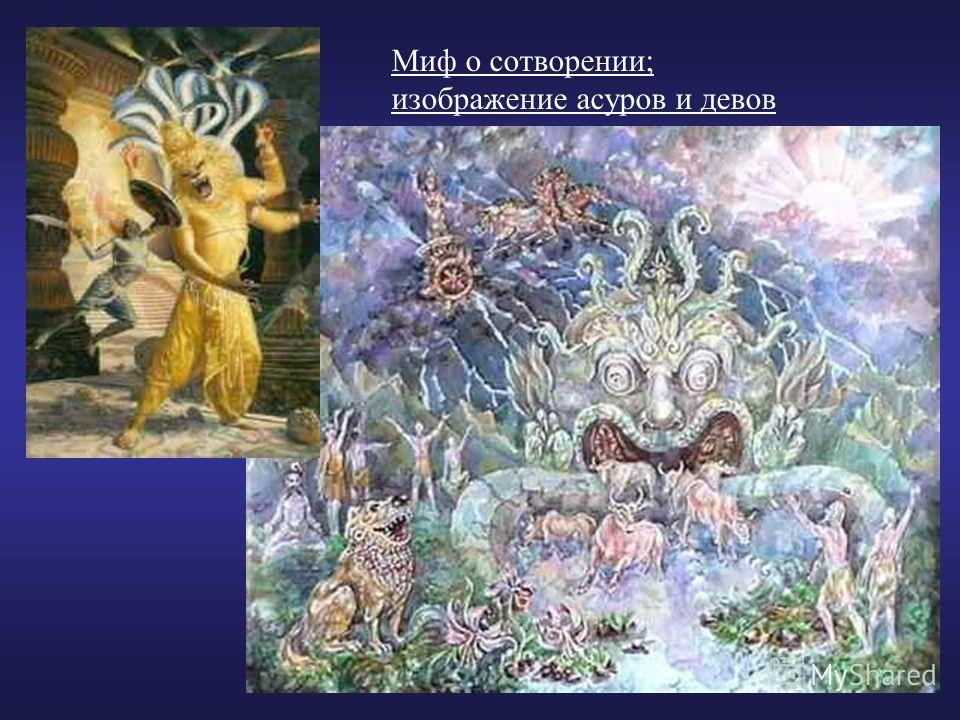 Миф о сотворении; изображение асуров и девов