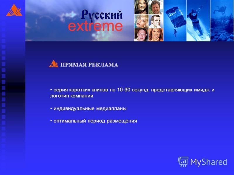 ПРЯМАЯ РЕКЛАМА серия коротких клипов по 10-30 секунд, представляющих имидж и логотип компании индивидуальные медиапланы оптимальный период размещения