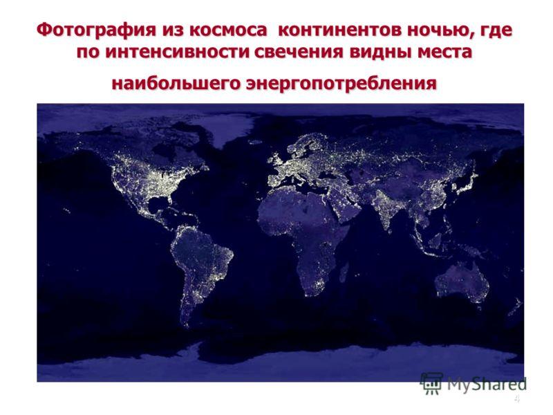 4 Фотография из космоса континентов ночью, где по интенсивности свечения видны места наибольшего энергопотребления