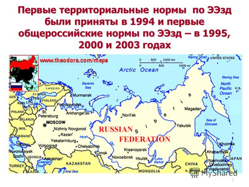 9 Первые территориальные нормы по ЭЭзд были приняты в 1994 и первые общероссийские нормы по ЭЭзд – в 1995, 2000 и 2003 годах