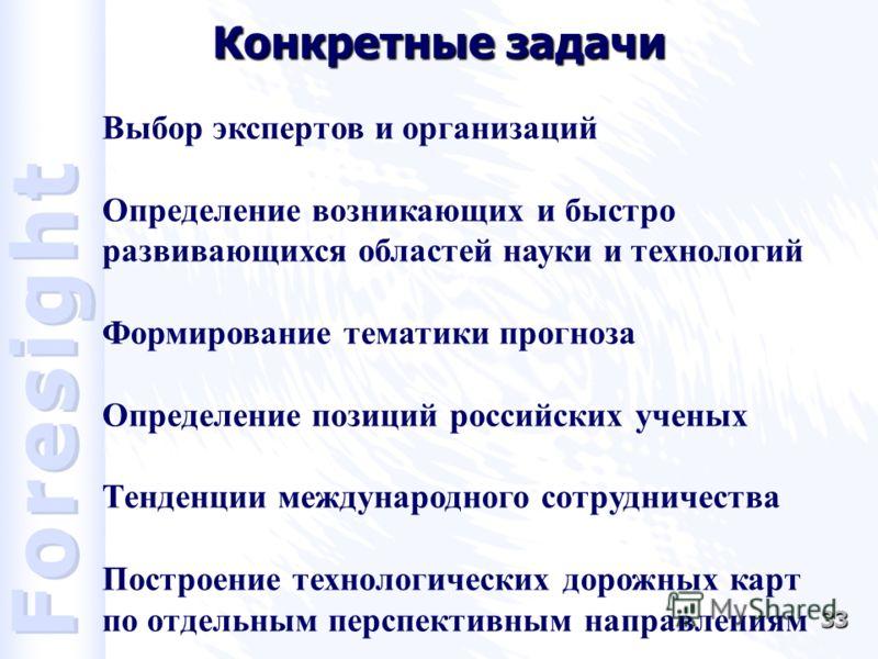 33 Конкретные задачи Выбор экспертов и организаций Определение возникающих и быстро развивающихся областей науки и технологий Формирование тематики прогноза Определение позиций российских ученых Тенденции международного сотрудничества Построение техн