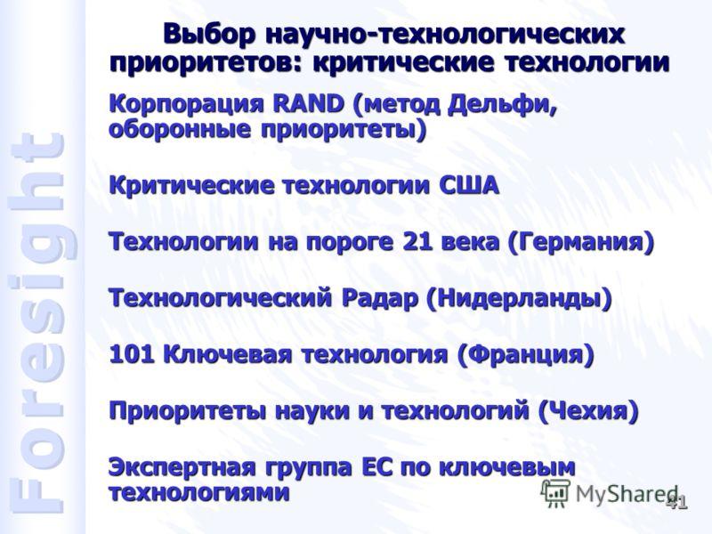 41 Выбор научно-технологических приоритетов: критические технологии Корпорация RAND (метод Дельфи, оборонные приоритеты) Критические технологии США Технологии на пороге 21 века (Германия) Технологический Радар (Нидерланды) 101 Ключевая технология (Фр