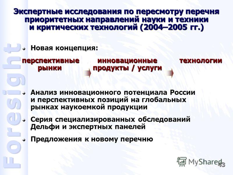 43 Экспертные исследования по пересмотру перечня приоритетных направлений науки и техники и критических технологий (2004–2005 гг.) Новая концепция: перспективные инновационные технологии рынки продукты / услуги Анализ инновационного потенциала России