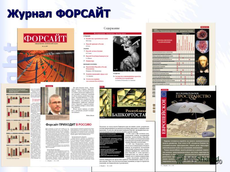 50 Журнал ФОРСАЙТ