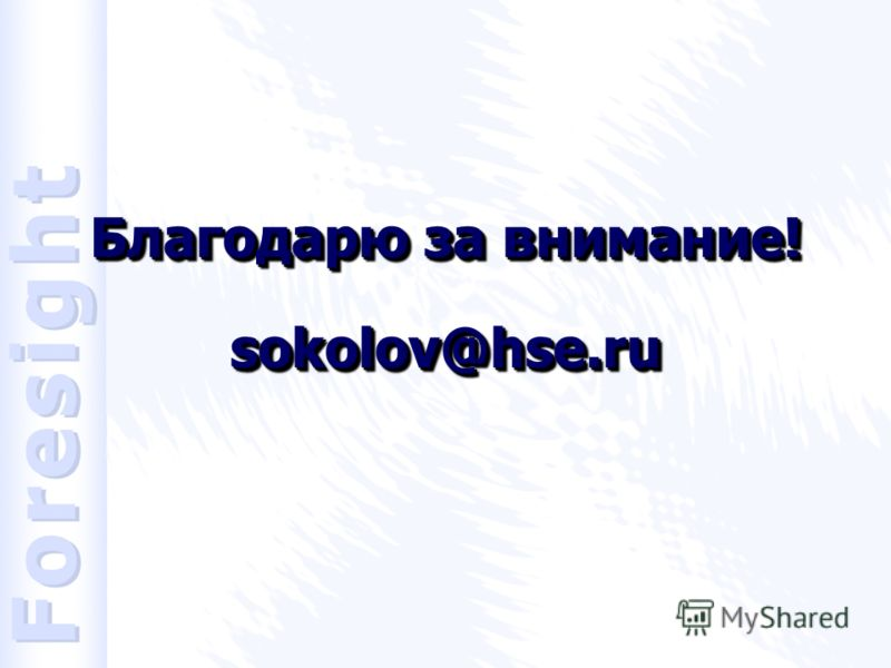 Благодарю за внимание! sokolov@hse.ru