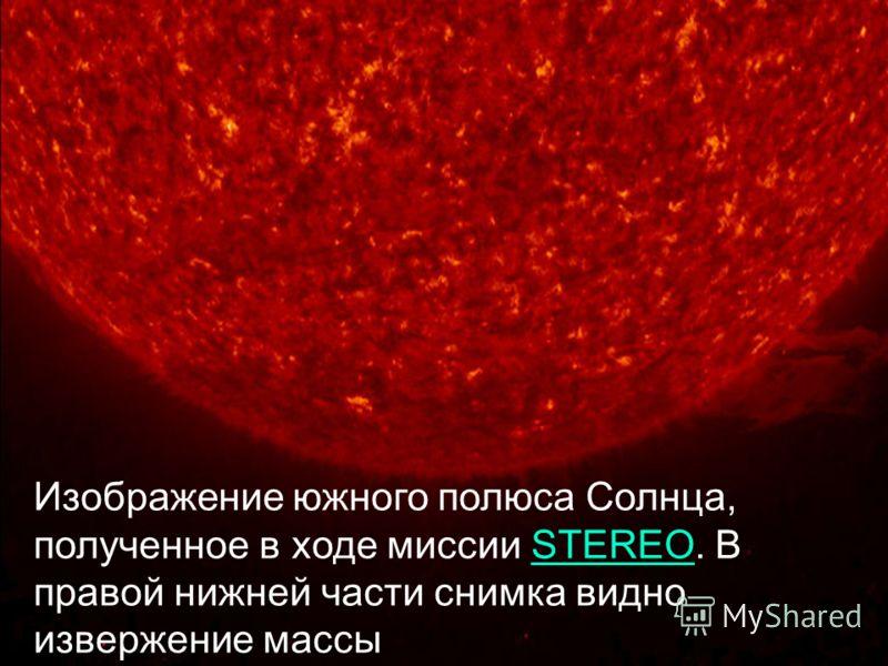 Изображение южного полюса Солнца, полученное в ходе миссии STEREO. В правой нижней части снимка видно извержение массыSTEREO