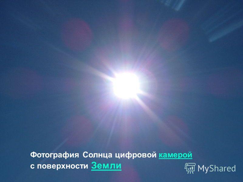 Фотография Солнца цифровой камерой с поверхности ЗемликамеройЗемли