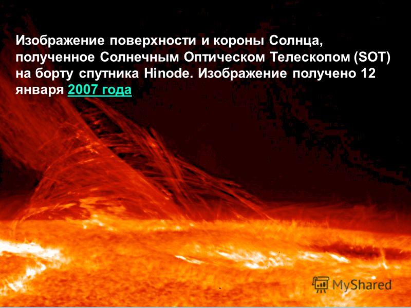 Изображение поверхности и короны Солнца, полученное Солнечным Оптическом Телескопом (SOT) на борту спутника Hinode. Изображение получено 12 января 2007 года2007 года