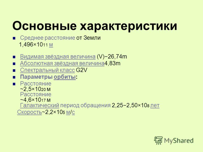 Основные характеристики Среднее расстояние от Земли 1,496×10 11 мм Видимая звёздная величина (V)26,74m Видимая звёздная величина Абсолютная звёздная величина4,83m Абсолютная звёздная величина Спектральный класс G2V Спектральный класс Параметры орбиты
