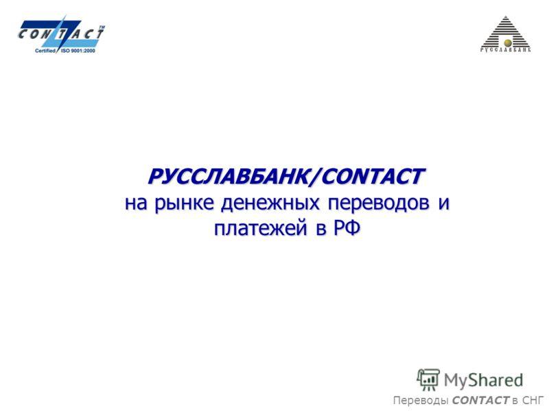 Переводы CONTACT в СНГ РУССЛАВБАНК/CONTACT на рынке денежных переводов и на рынке денежных переводов и платежей в РФ платежей в РФ