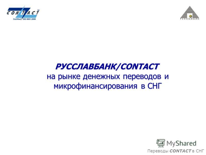Переводы CONTACT в СНГ РУССЛАВБАНК/CONTACT на рынке денежных переводов и на рынке денежных переводов и микрофинансирования в СНГ микрофинансирования в СНГ