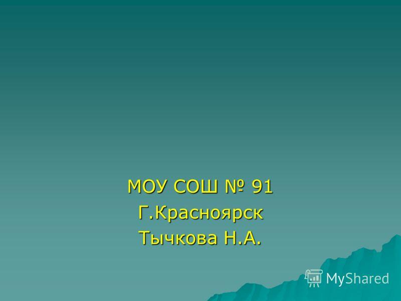 МОУ СОШ 91 Г.Красноярск Тычкова Н.А.