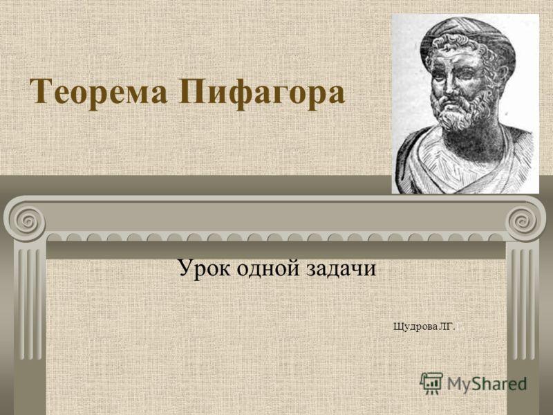 Теорема Пифагора Урок одной задачи Щудрова ЛГ.Г.