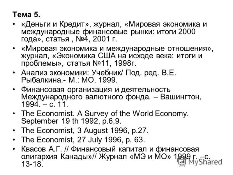 Тема 5. «Деньги и Кредит», журнал, «Мировая экономика и международные финансовые рынки: итоги 2000 года», статья, 4, 2001 г. «Мировая экономика и международные отношения», журнал, «Экономика США на исходе века: итоги и проблемы», статья 11, 1998г. Ан