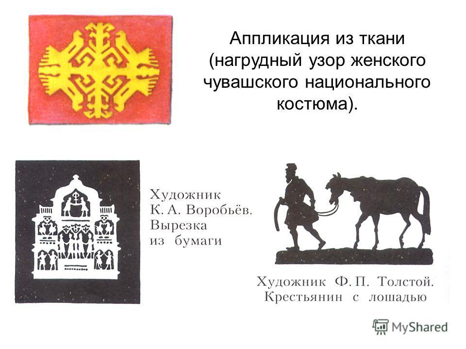 Аппликация из ткани (нагрудный узор женского чувашского национального костюма).