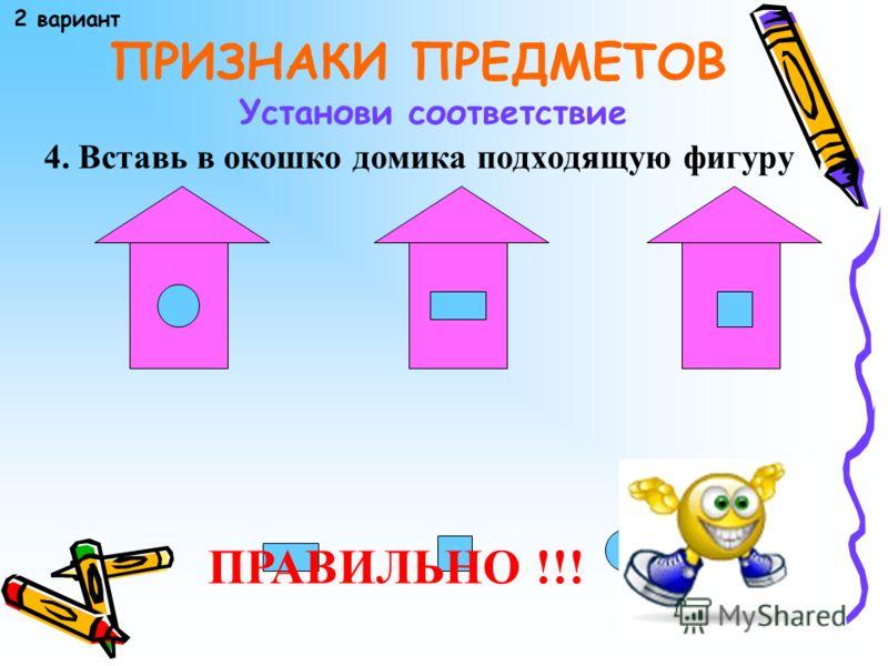 ПРИЗНАКИ ПРЕДМЕТОВ 3. Что изменилось? Соедини рисунок с соответствующим термином установи соответствие 2 вариант формацветразмер ПРАВИЛЬНО !!!
