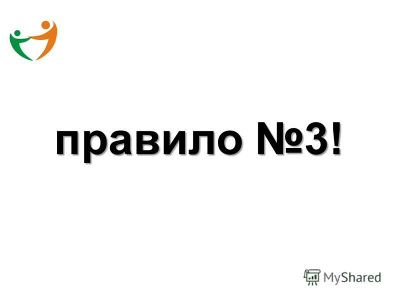 правило 3!