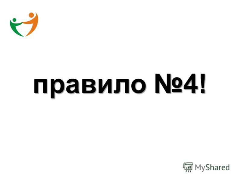 правило 4!