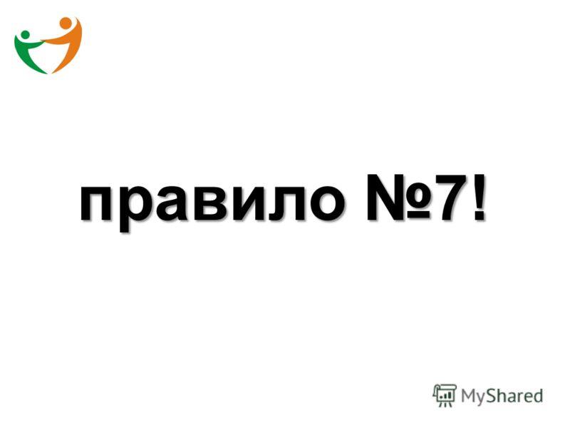 правило 7!