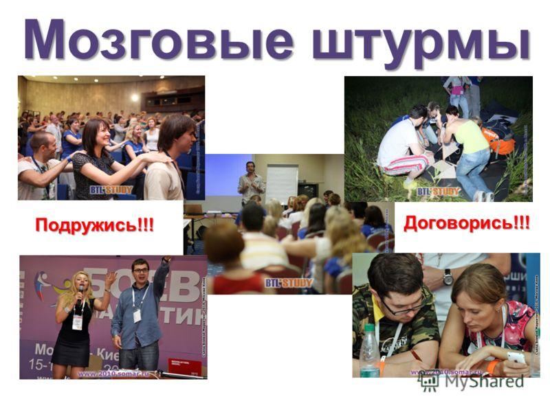 Мозговые штурмы Подружись!!! Договорись!!!