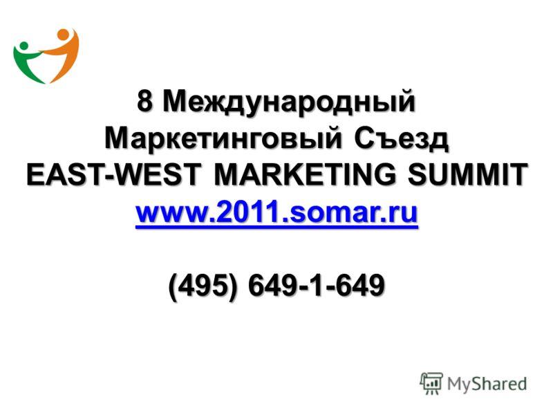 8 Международный Маркетинговый Съезд EAST-WEST MARKETING SUMMIT www.2011.somar.ru (495) 649-1-649