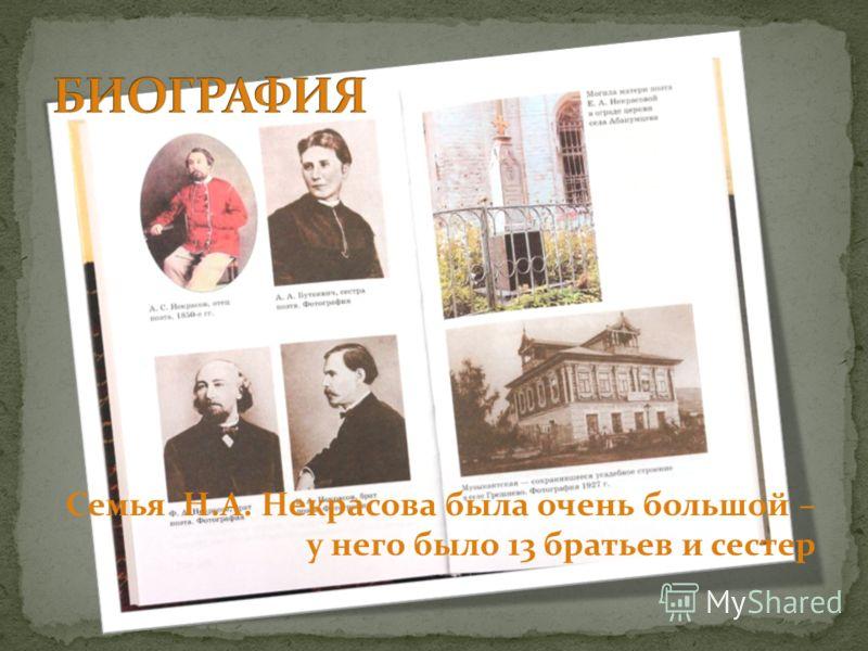 Семья Н.А. Некрасова была очень большой – у него было 13 братьев и сестер