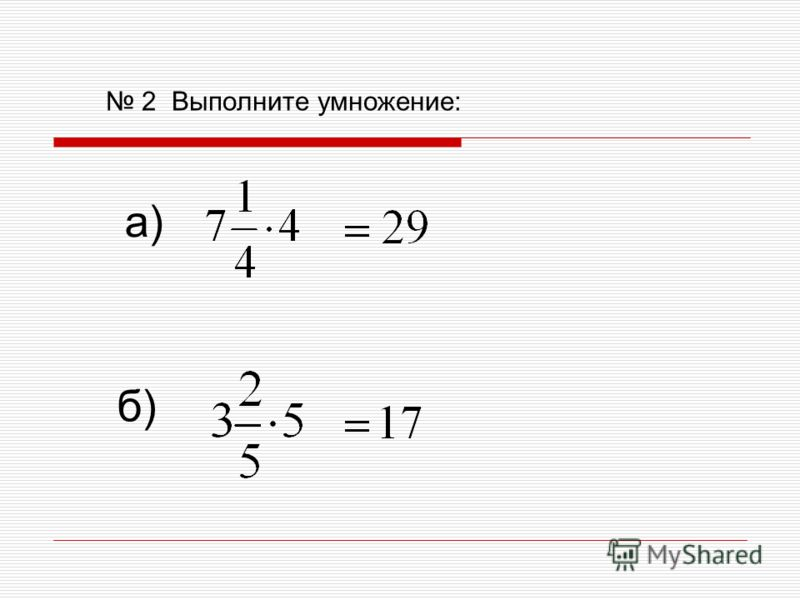 2 Выполните умножение: а) б)