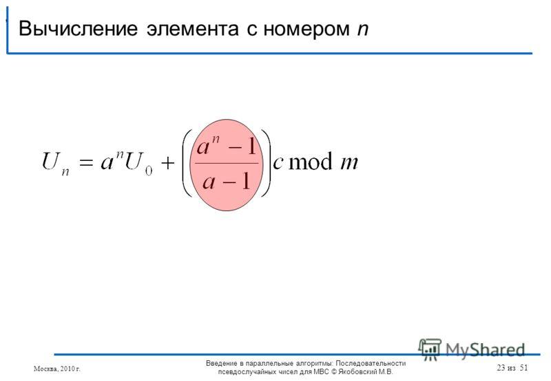 Вычисление элемента с номером n, Введение в параллельные алгоритмы: Последовательности псевдослучайных чисел для МВС © Якобовский М.В. Москва, 2010 г. 23 из 51