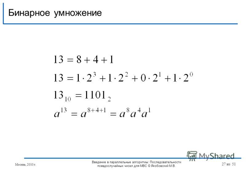Бинарное умножение Введение в параллельные алгоритмы: Последовательности псевдослучайных чисел для МВС © Якобовский М.В. Москва, 2010 г. 27 из 51