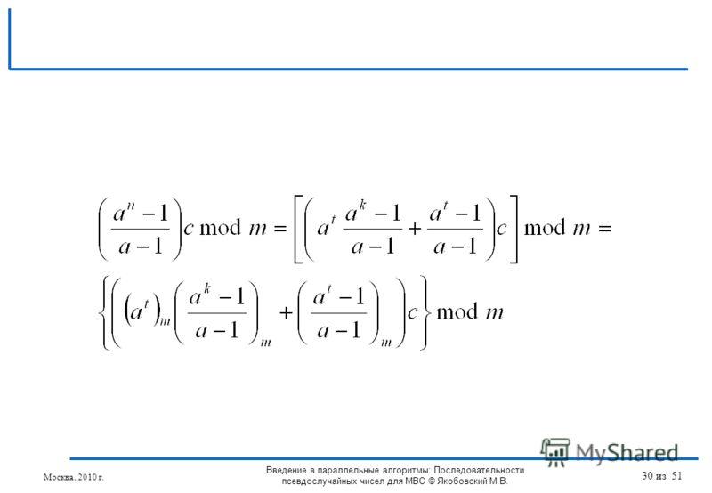 Введение в параллельные алгоритмы: Последовательности псевдослучайных чисел для МВС © Якобовский М.В. Москва, 2010 г. 30 из 51