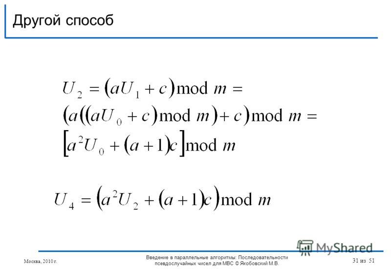 Другой способ Введение в параллельные алгоритмы: Последовательности псевдослучайных чисел для МВС © Якобовский М.В. Москва, 2010 г. 31 из 51