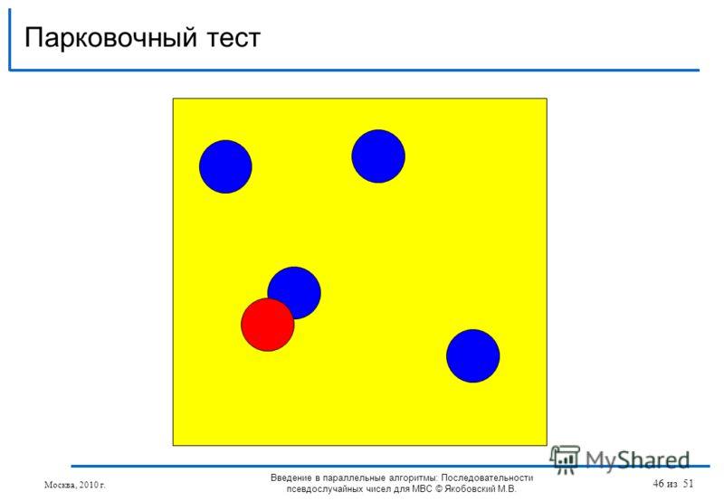 Парковочный тест Москва, 2010 г. Введение в параллельные алгоритмы: Последовательности псевдослучайных чисел для МВС © Якобовский М.В. 46 из 51