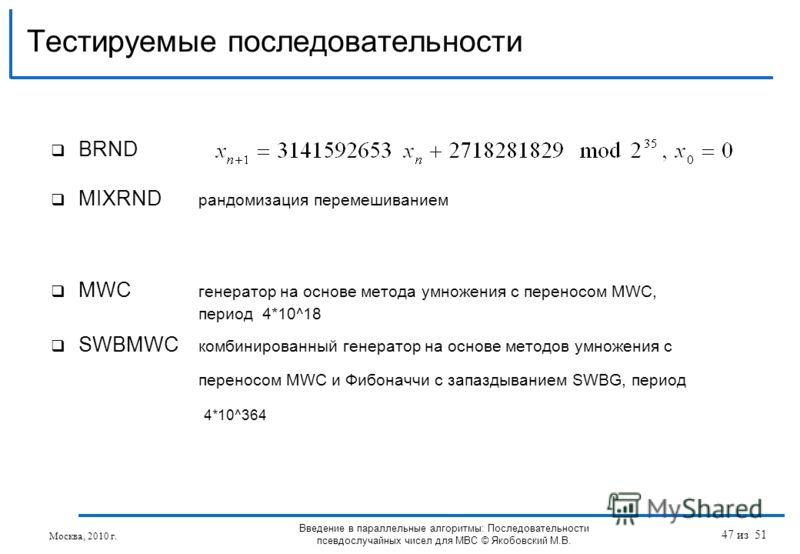 Тестируемые последовательности BRND MIXRND рандомизация перемешиванием MWC генератор на основе метода умножения с переносом MWC, период 4*10^18 SWBMWC комбинированный генератор на основе методов умножения с переносом MWC и Фибоначчи с запаздыванием S